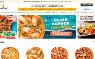 10 лучших доставок пиццы в Москве – рейтинг 2020