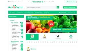 10 лучших интернет-магазинов семян и саженцев – рейтинг 2020