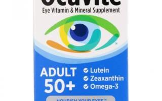 10 лучших витаминов для глаз с Айхерб — рейтинг 2020
