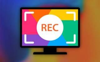 10 лучших программ для записи видео с экрана — рейтинг 2020