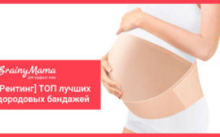 15 лучших бандажей для беременных – рейтинг 2020