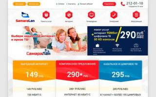 5 лучших провайдеров Самары – рейтинг 2020