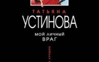 10 лучших книг Татьяны Устиновой – рейтинг (Топ-10)