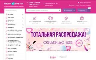 10 лучших интернет-магазинов натуральной косметики – рейтинг 2020
