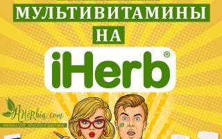 10 лучших витаминов для мозга и памяти с Айхерб — рейтинг 2020
