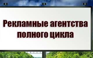 5 лучших рекламных агентств Москвы – рейтинг 2020