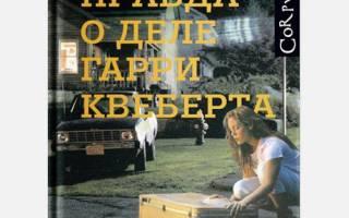 10 лучших зарубежных книг детективов – рейтинг (Топ-10)