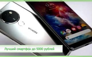 10 лучших смартфонов до 5000 рублей — рейтинг 2020