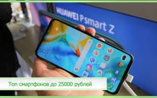 10 лучших смартфонов до 25000 рублей — рейтинг 2020