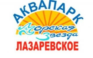 5 лучших аквапарков России на черноморском побережье – рейтинг (Топ-5)