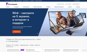 5 лучших провайдеров Екатеринбурга – рейтинг (Топ-5)