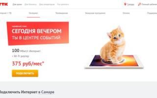 5 лучших провайдеров Краснодара — рейтинг 2020