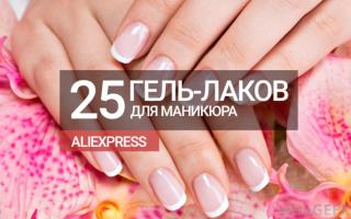 20 лучших гель-лаков с АлиЭкспресс – рейтинг 2020